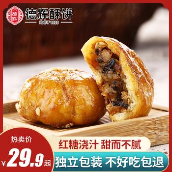 德辉红糖酥饼梅干菜心特产网红美食