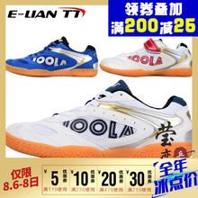 莹恋 JOOLA优拉尤拉专业乒乓球鞋男鞋女鞋儿童飞翼透气运动鞋正品