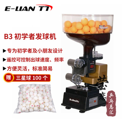 Yinglian Ted Table Tennis Ball Machine B3 Beginner Smart Home Fully Automatic Trainer Practicing Device Genuine