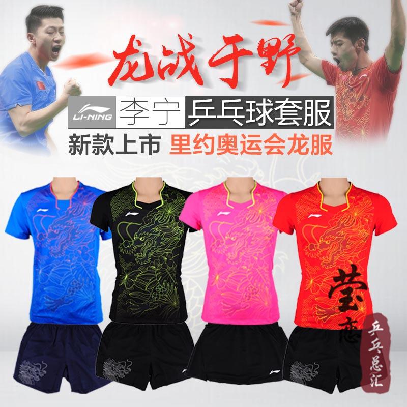 Полудрагоценный камень любовь li ning настольный теннис одежда мужской и женщины короткий рукав джерси шорты мир настольный теннис матч в примерно олимпийские игры может сборной дракон одежда TD