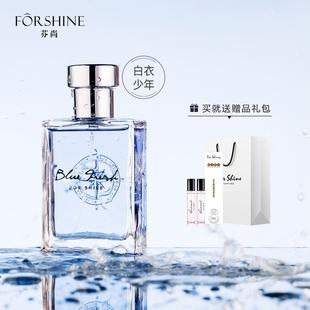 芬尚男士香水持久淡香男人味浅蓝女香水学生自然清新古龙香水男士价格