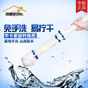 台湾奇丽屋旋转拖把毕卡索自拧水拖把旋转免手洗棉拖布懒人用地拖
