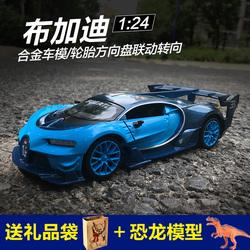 汽车模型仿真合金布加迪GT四开门儿童豪车玩具车男孩收藏摆件礼物