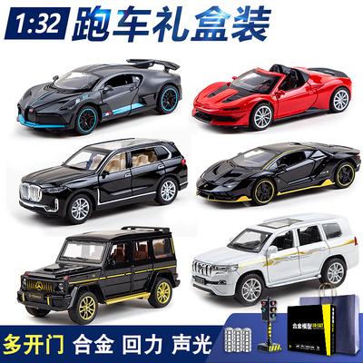 跑车汽车模型合金车兰博礼盒套装小汽车仿真基尼男孩儿童礼物玩具
