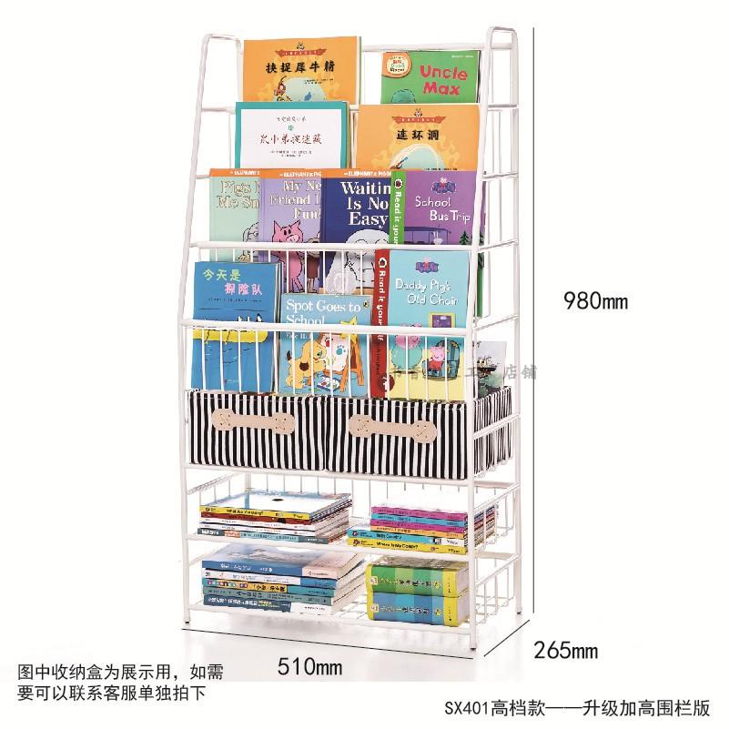 Sx401 scholarly IKEA childrens bookshelf iron bookshelf baby bookshelf shelf floor toy storage