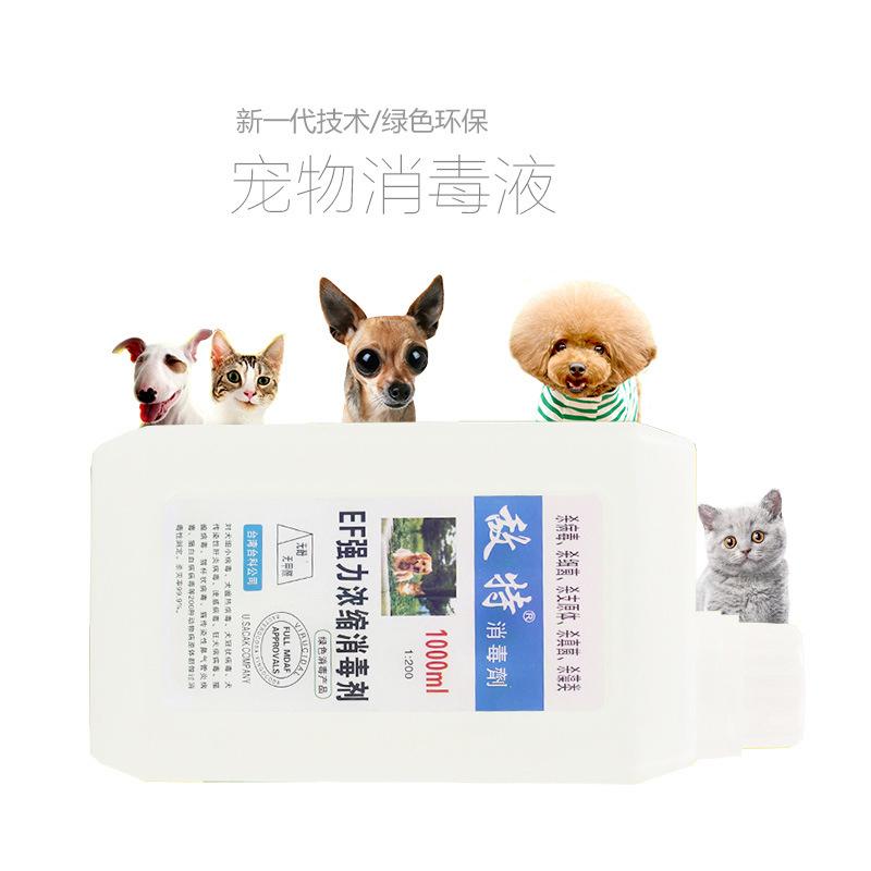 ペット用の犬の消臭剤です。