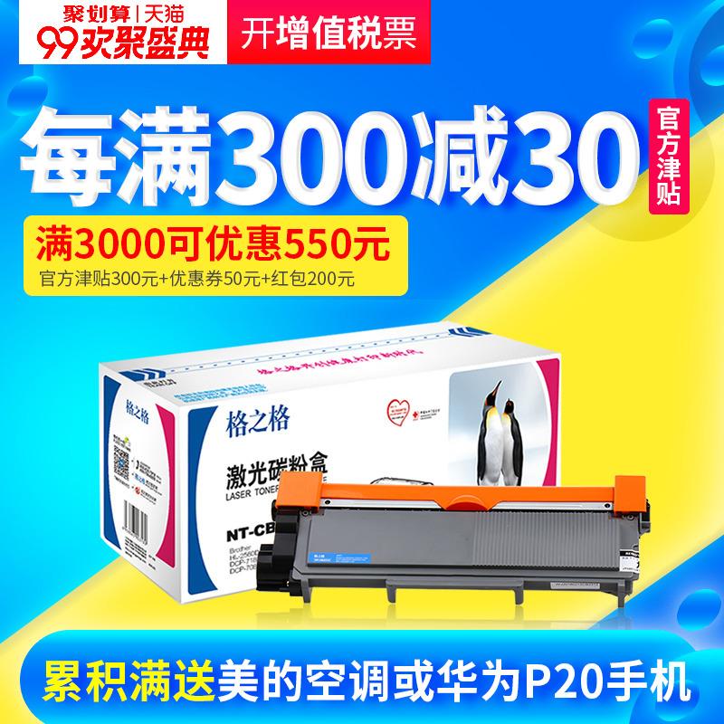 格之格适用兄弟TN2325粉盒 dcp7080d 7180dn mfc7380 7480d TN2312墨盒 MFC7880DN HL-2260D HL2560DN 打印机