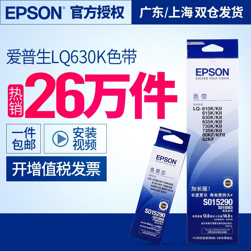 原装爱普生LQ630k色带 LQ635K 730K 610K 735K针式打印机色带架芯 Epson LQ635K 80KF 82KF S015290 LQ630KII