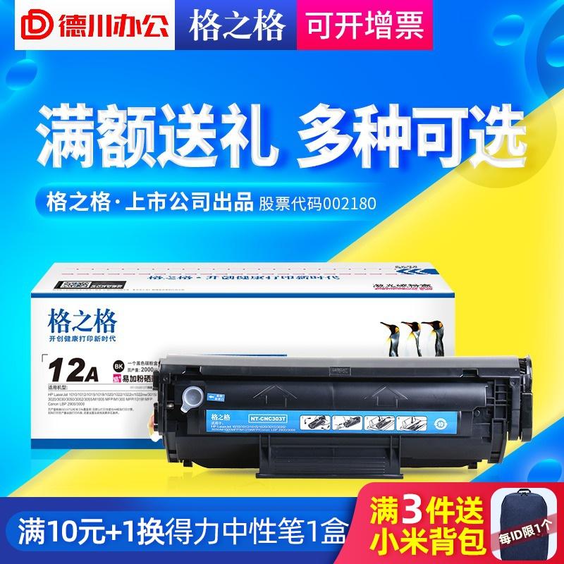 【商家仓发货】格之格适用HP12A硒鼓 HP laserjet 1020 1012 1015 1022nw 3055 M1319F易加粉打印机墨盒晒鼓