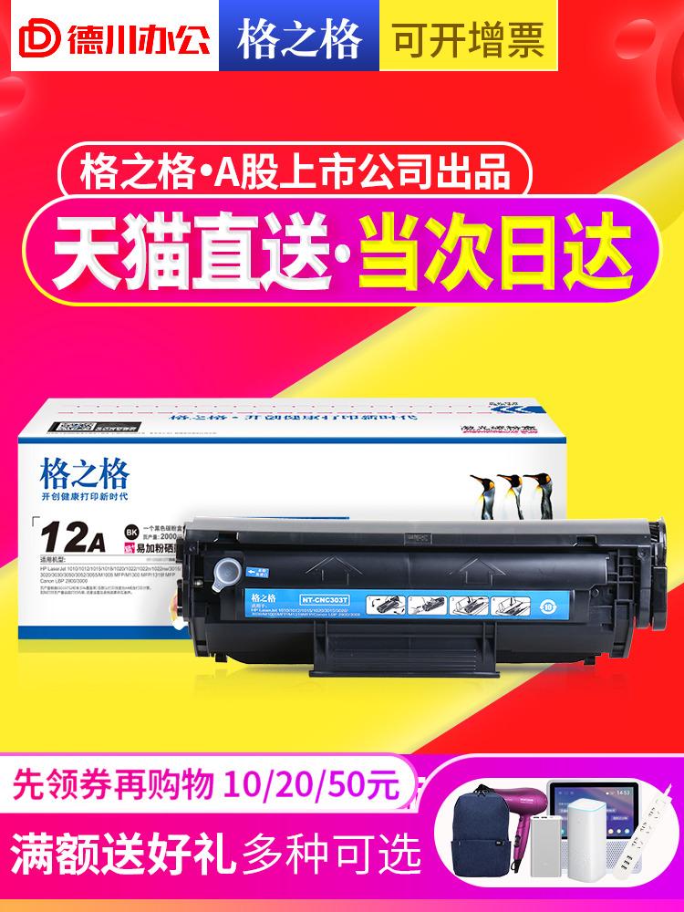 格之格适用惠普HP12A m1005硒鼓 HP1020 m1005mfp HP1010墨盒 1018 Q2612A打印机晒鼓 laserjet 佳能LBP2900+