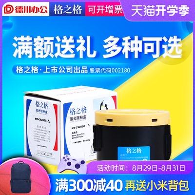 格之格适用富士施乐P255D粉盒 Xeror Docuprint P255d p255df p255dw m255df m255z CT201921硒鼓 粉仓墨粉盒