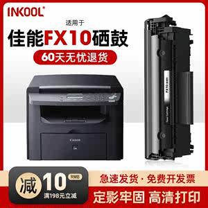 INKOOL兼容佳能LBP3000硒鼓LBP2900+ CRG303硒鼓FX9 FX10 MF4200 FAXL100 L120 L140 L160 MF4010 MF4012B