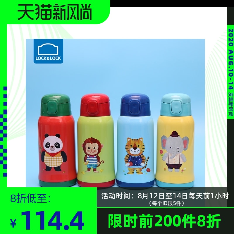 乐扣乐扣儿童保温杯带吸管水壶可爱小学生幼儿园 550ml LHC1435