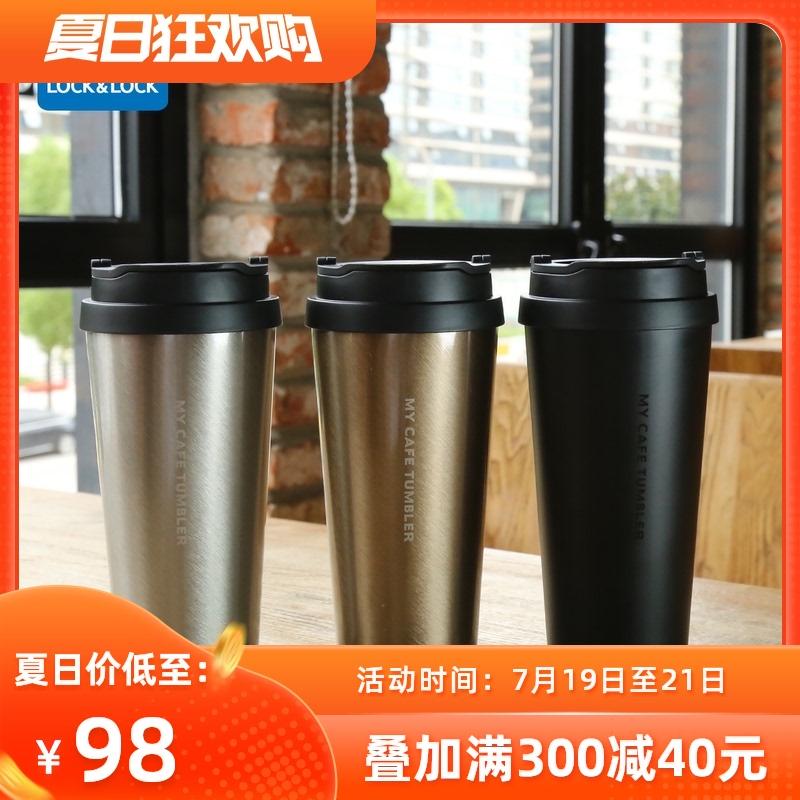 乐扣乐扣时尚保温不锈钢便携咖啡杯