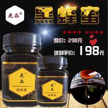 百花 黄芪蜜深山黑蜜500g 土蜂 黑蜂 包邮 枸杞 云南花淼