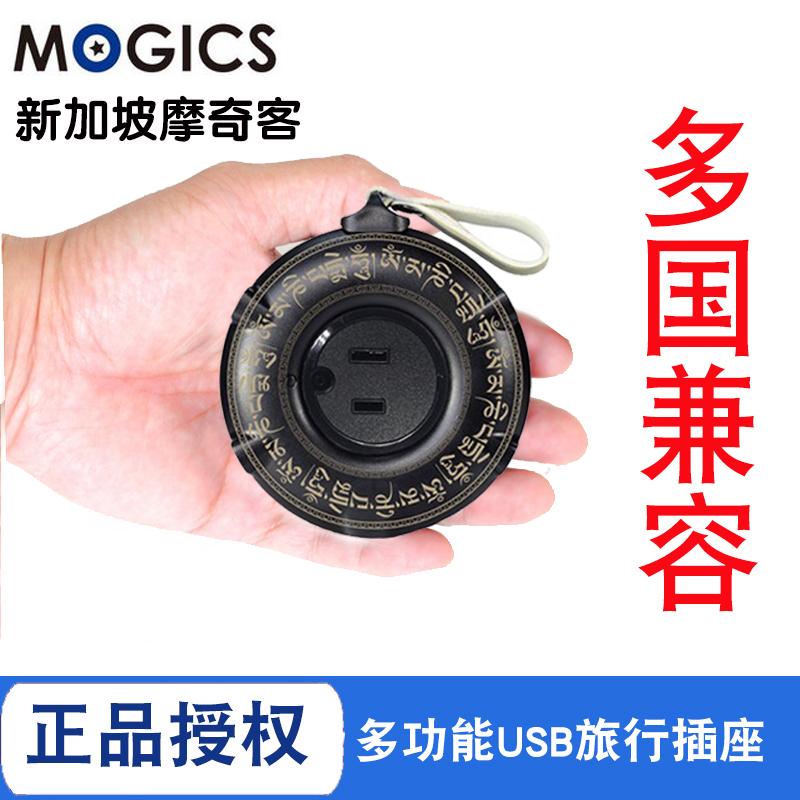 mogics新加坡摩奇客甜甜圈插线板智能插座转换器 国际旅行usb排插