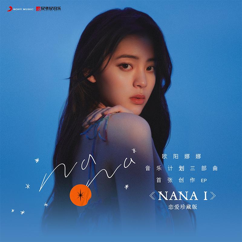 官方预订丨欧阳娜娜 音乐计划三部曲 NANA I 全英文的创作专辑 EP