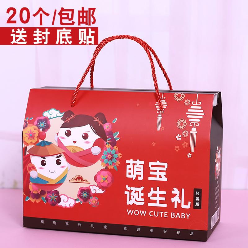 券后14.00元宝宝喜蛋盒礼盒包装盒生日空喜糖袋