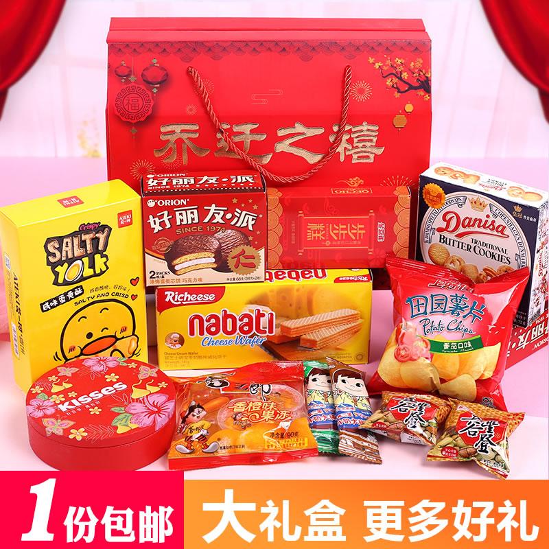 加大号 乔迁礼盒回礼中国风搬家新房实用大礼包喜糖成品含糖礼物
