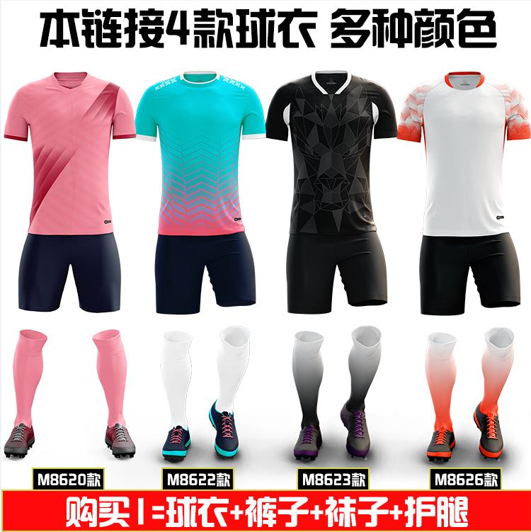 超大码足球服套装男女童装球衣 光板训练服 学生运动服比赛落场款