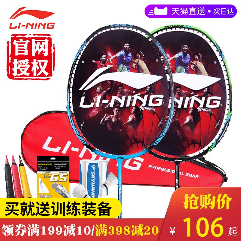 官网正品李宁单拍超轻初学羽毛球拍(非品牌)