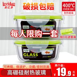饭盒耐热玻璃上班族可微波炉加热专用水果便当盒带盖保鲜碗套装