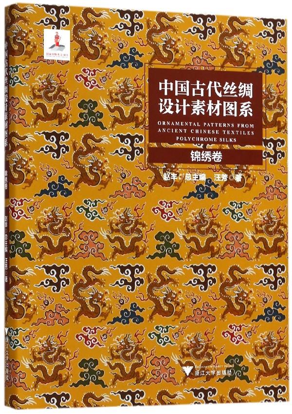 中国古代丝绸设计素材图系(锦绣卷)(精),可领取10元天猫优惠券