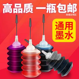 兰博适用HP802 803墨盒墨水HP1010 1510 1050 HP1000 1011 1102 2132 2621打印机墨盒填充墨水30ml黑色彩色