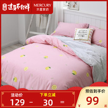 Mercury Home Textile Full Cotton Quilt Set Single Student Dormitory 1.8m Bed Sheet Double Cotton Quilt Cover Single Set