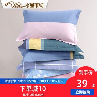 水星家纺100%全棉枕套单双人学生宿舍枕芯套48x74cm枕头套一对装图片