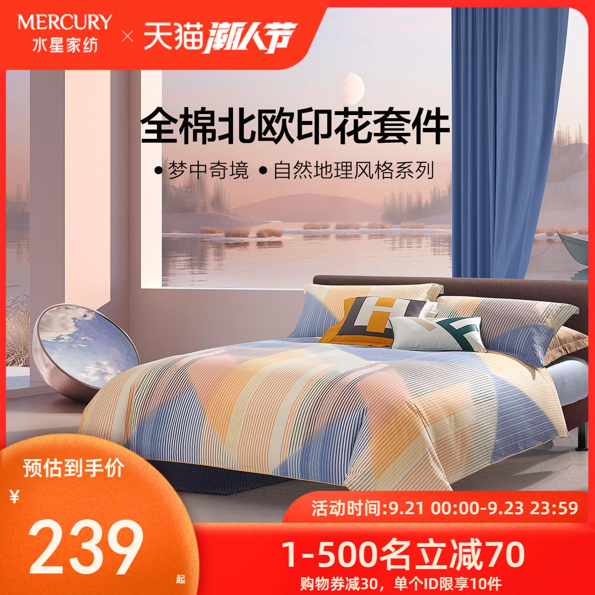 新品2020水星家纺四件套全棉纯棉被套床单北欧风床上用品幻彩韵橙