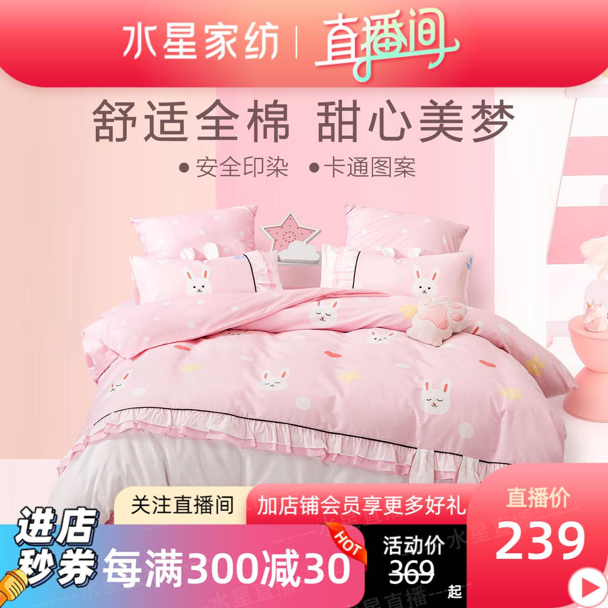 水星家纺全棉抗菌三件套四件套粉色少女学生卡通床品【直播福利】