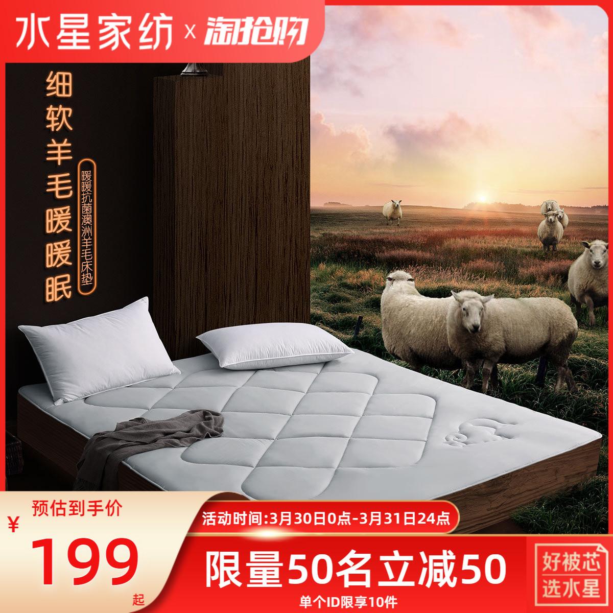水星家纺澳洲抗菌羊毛床褥子床垫评价如何