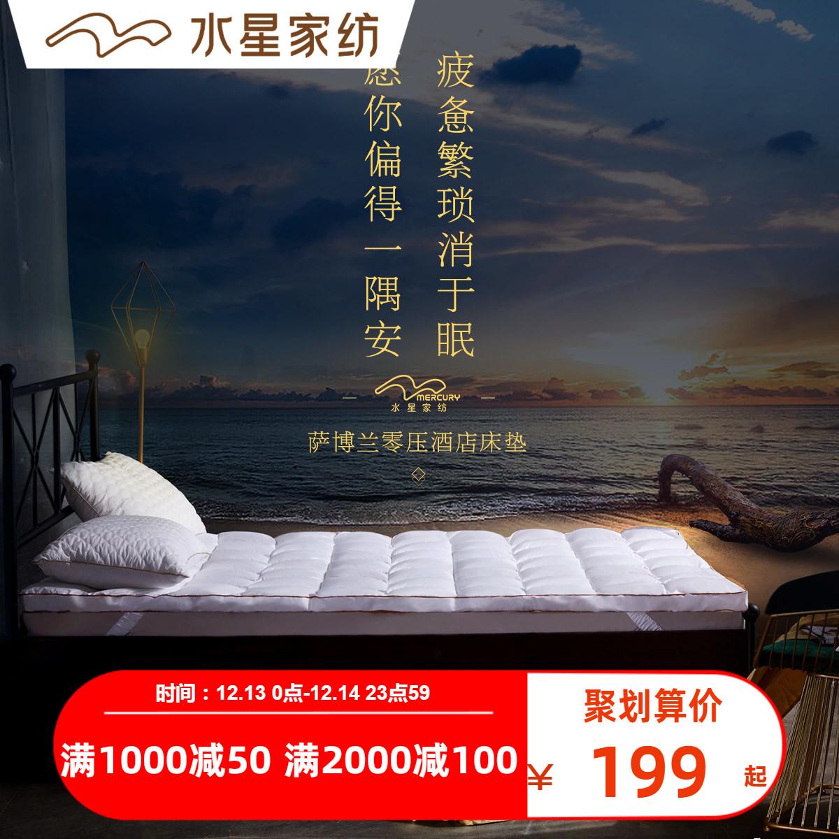 水星家纺床垫软垫加厚褥子单双人家用折叠保护垫宿舍萨博兰床褥垫