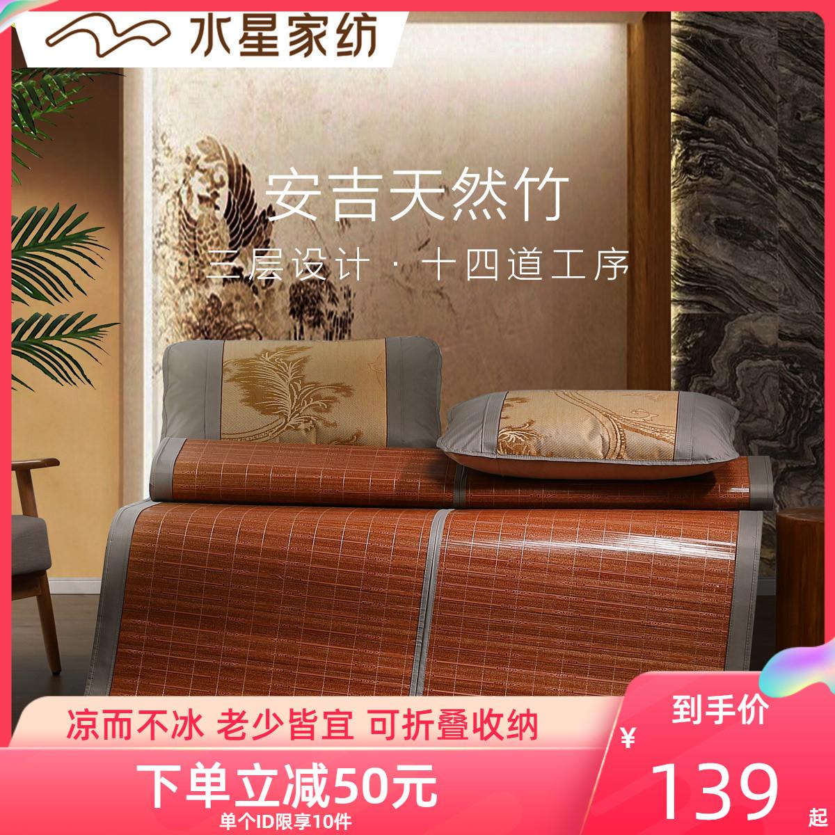 水星家纺竹席凉席1.8m床双面折叠1.5席子1.2米正反两用冰丝竹凉席图片