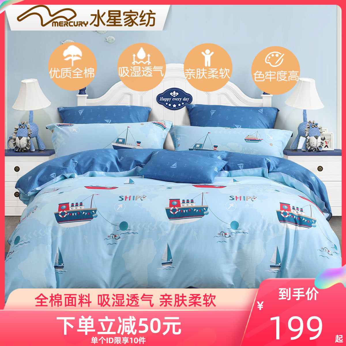 水星家纺旗舰店全棉儿童三四件套纯棉男孩卡通被套床上用品小海船图片