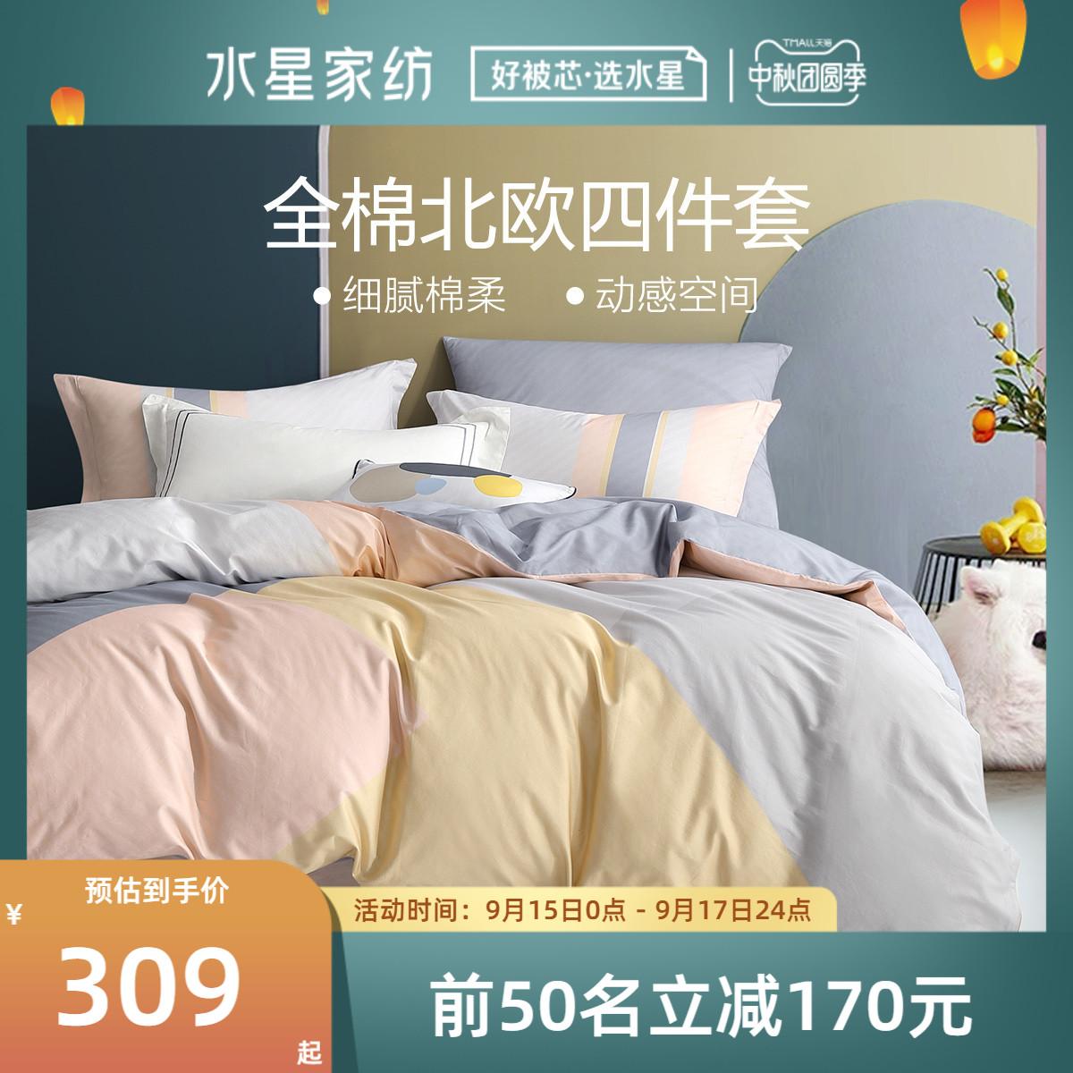 水星家纺新疆棉全棉四件套纯棉简约套件被套床单被罩床上用品