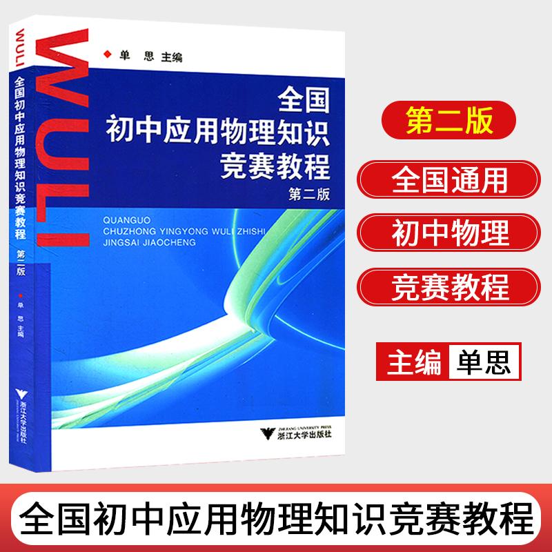 全国初中应用物理知识竞赛教程(第2版) 正版书籍 单思 浙江大学 9787308075824