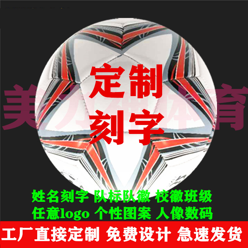 Factory direct sales customized 3, 4, 5 football logo lettering DIY customized customized 2 childrens ball universal