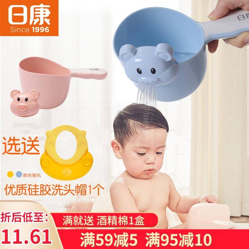 日康水勺宝宝花洒水舀子洗头杯新生婴儿浴勺小塑料水瓢幼儿童洗澡