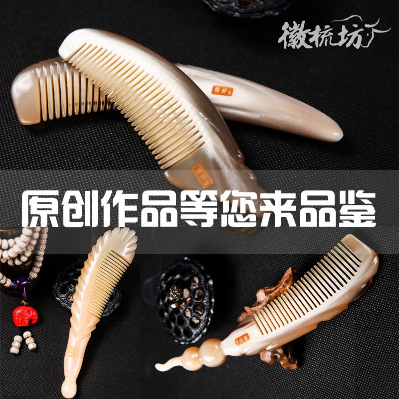 徽梳坊天然白水牛角梳精品原创作品免压梳卷发直发防静电按摩保健