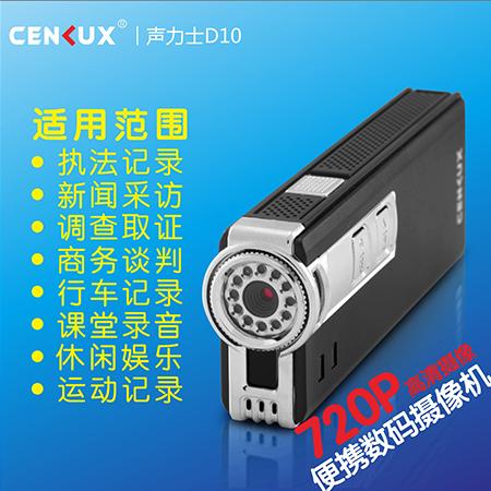声力士D20  720P录像录音笔 MP3播放支持扩展 包邮 赠32G卡