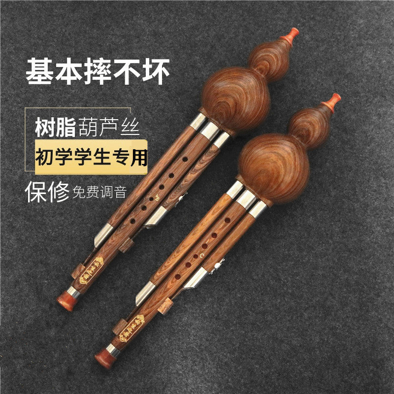 Yunnan bakelite resin drop proof Hulusi for primary school students