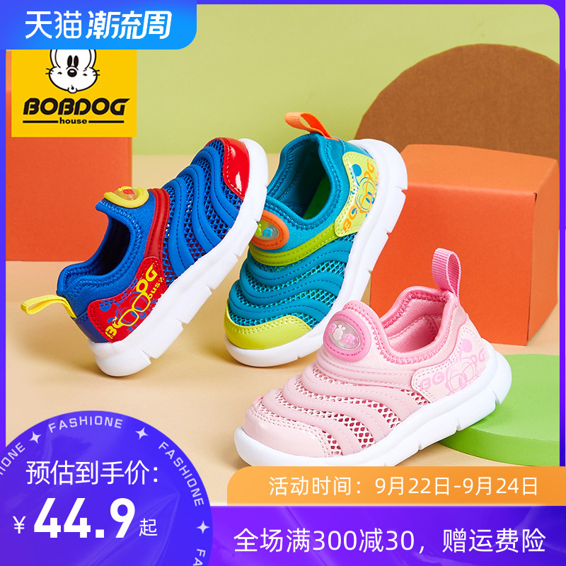 巴布豆毛毛虫女童鞋小童运动鞋子