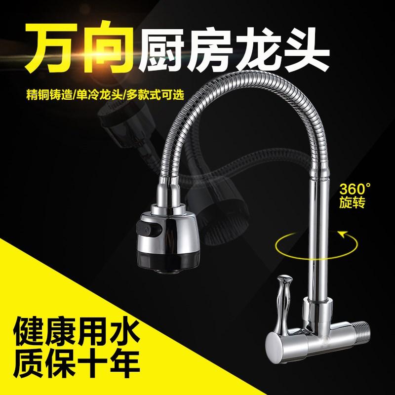 厨房洗菜盆节水器水龙头墙壁式单冷连接加压�7�3延伸防漏弯管