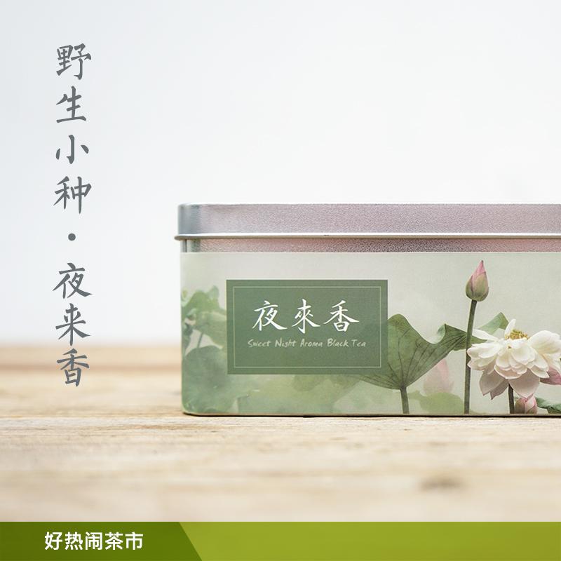 「賑やかですね」2020年春高山野生小種紅茶夜来香水桃香40 gセット