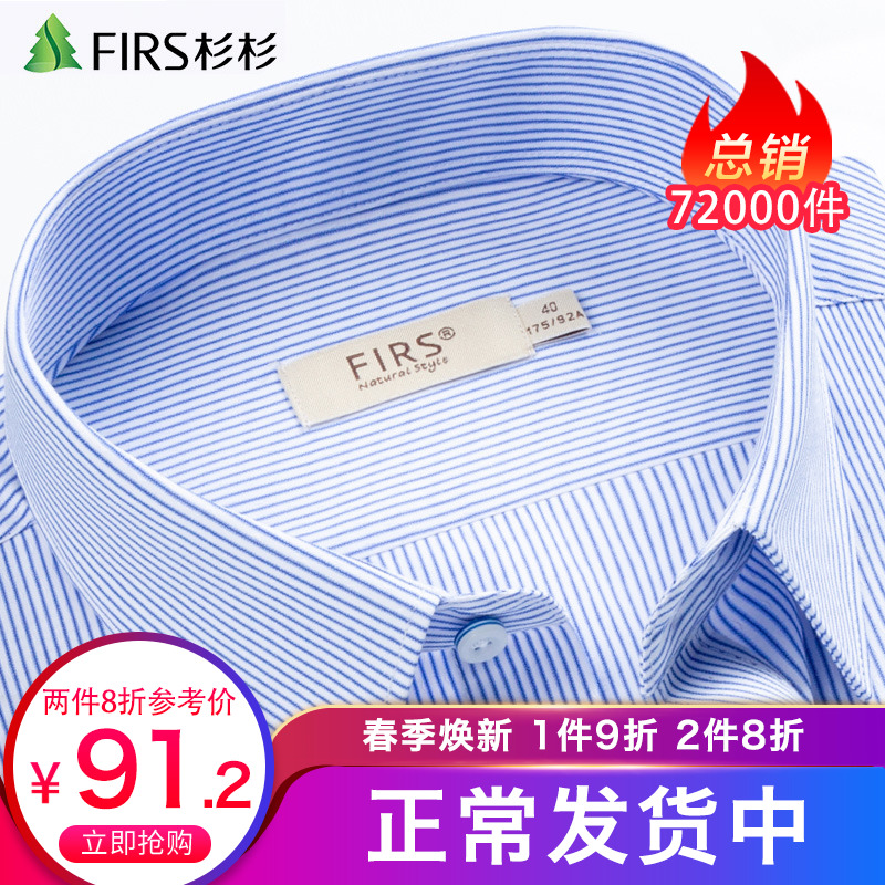 Shanshan shirt men's long sleeve business leisure professional dress stripe spring 2020 new middle-aged non iron white shirt