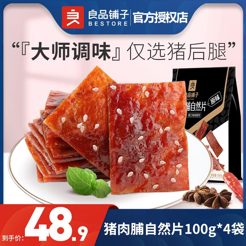 良品铺子猪肉脯自然片100g*4靖江特产猪肉干熟食零食小吃休闲食品