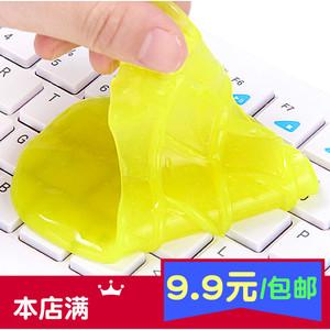日用笔记本电脑机械键盘清洁泥清洗软胶魔力键盘清理工具除尘胶