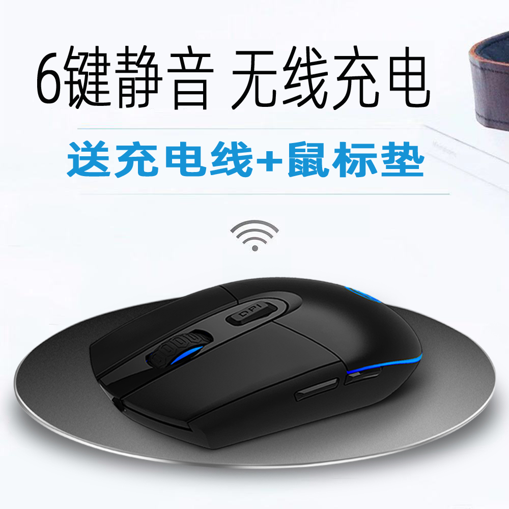 Tiger cat rechargeable silent wireless mouse Lenovo laptop general mouse wireless girl